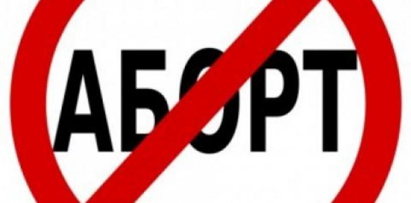 50 стран, запретивших аборты