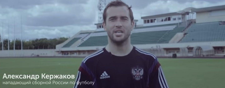 Футболисты сборной России теперь читают стихи (ВИДЕО)