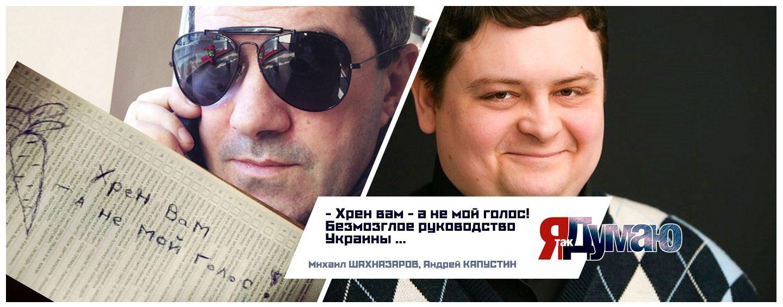 Хрен вам — а не мой голос! Безмозглое руководство Украины