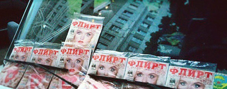 Американский «Playboy» сдает позиции. Российский «Флирт» — и не думает.