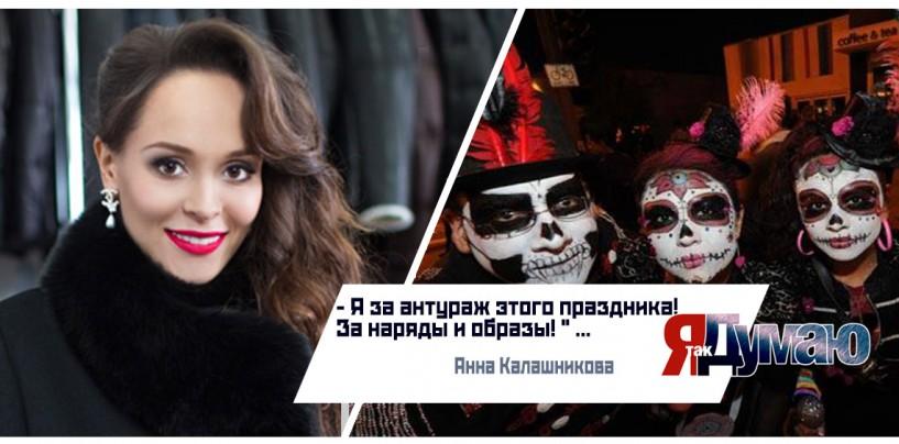Вампир или скелет? — Что одеть на Хэллоуин