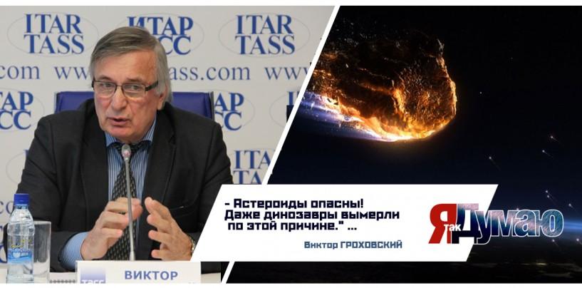 Метеорит упал в Байкал. Человечество в опасности?  — Гроховский