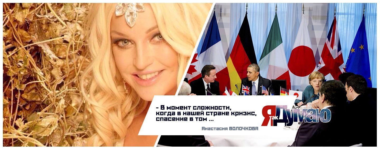 Санкции повлияли на Волочкову  — балерина осталась без шпротов