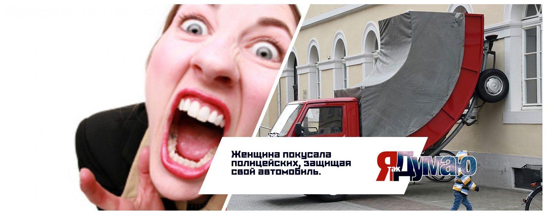 Женщина покусала полицейских, защищая свой автомобиль