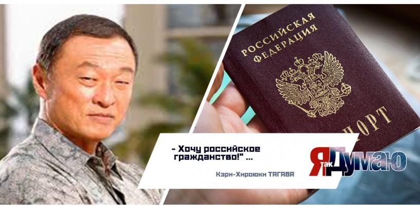 После принятия православия Кэри Тагава решил стать россиянином!