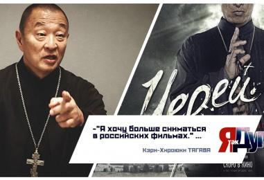 Премьера «Иерей Сан» состоится в кинотеатре «Октябрь»