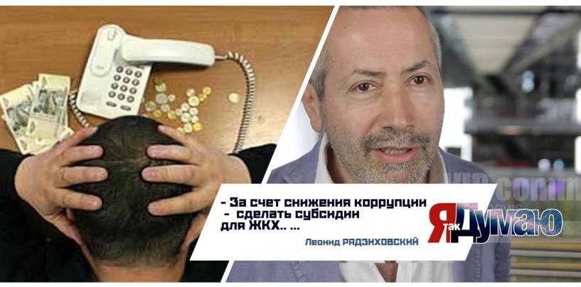 Невыездные должники. Коррупционеры должны оплатить народные долги —  Леонид Радзиховский