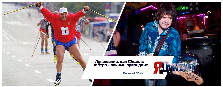 «Батька» в пятый раз стал лидером Беларуси. Вечный президент — Евгений Осин.