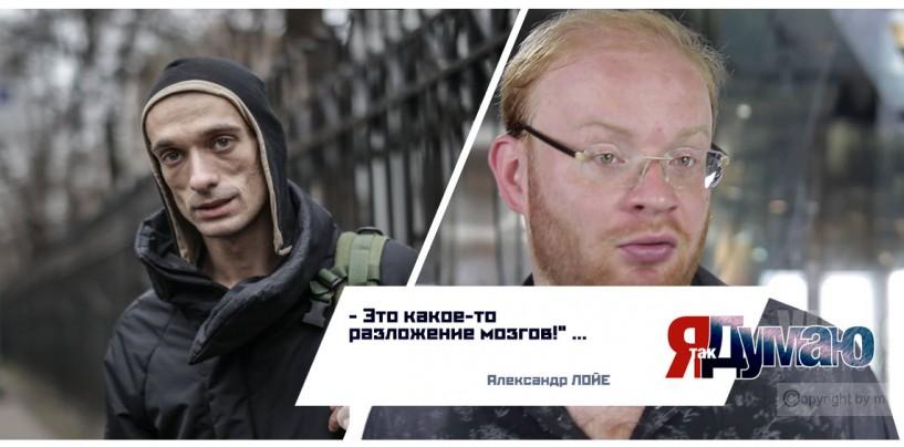 Горе-художник Павленский. Поджог ФСБ — это точно искусство!?