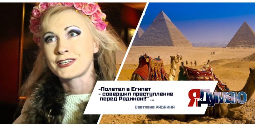 Как добраться до Египта пешком? Смерть российского туризма.