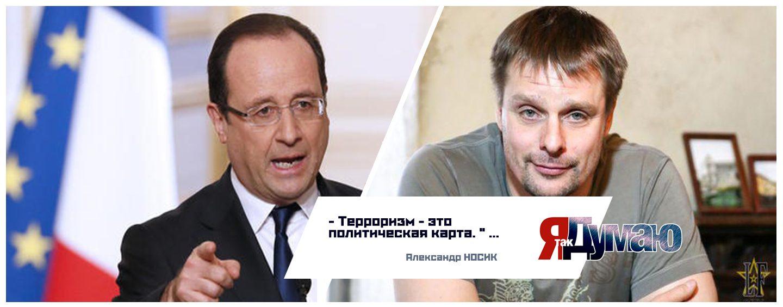 Теракты во Франции. Кому это нужно? — Александр Носик