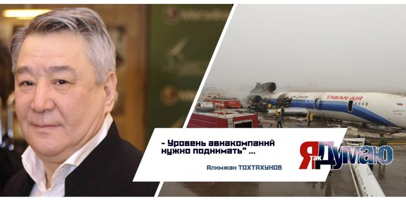 «Когалымавиа» — рейсы смерти. Самолет повредил стойку шасси в Пулково.