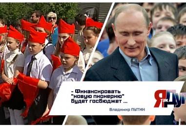 Пионеры 21 века. Владимир Путин возрождает движение школьников.