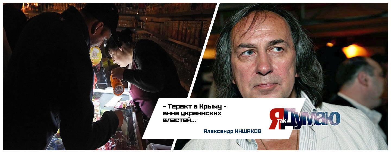 Энергоблокада Крыма — теракт, считает Иншаков
