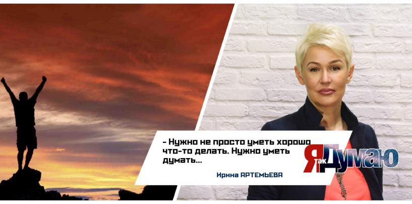 В чем секрет успеха? — лайфхак от Ирины Артемьевой