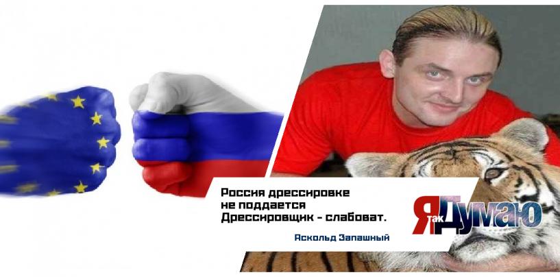 Европа  старается «дрессировать» Россию санкциями.