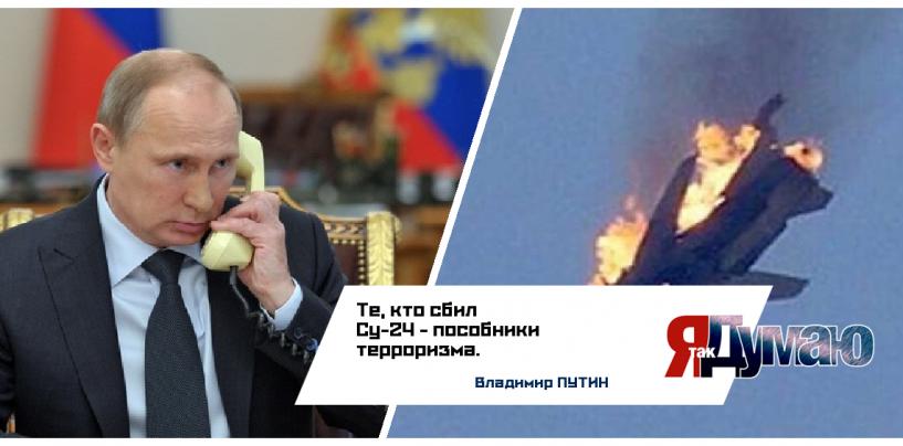 Гибель Су-24 — удар в спину России —  Владимир Путин