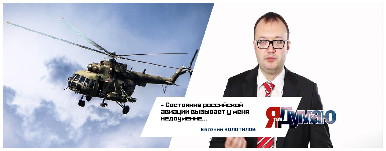 Страшное крушение Ми-8. 10 погибших.