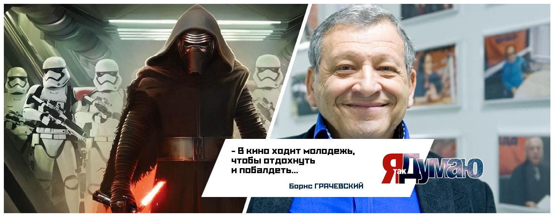 «Звездные войны» с российским кино. Умный зритель ушел в интернет — Грачевский