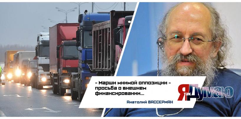 Акция дальнобойщиков привела лишь к пробке на МКАДе. Вассерман — оппозиции нет.