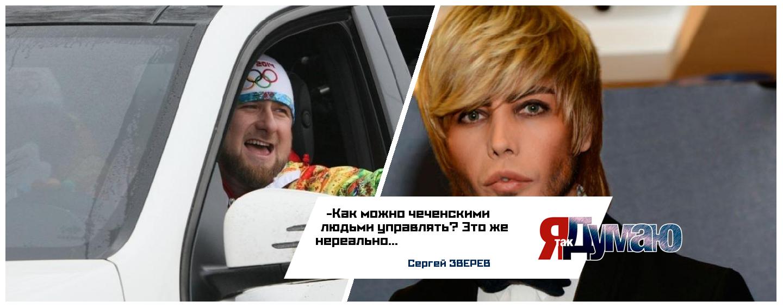 Кадыров оштрафован за ролик в Instagram, но для Сергея Зверева он пример для подражания