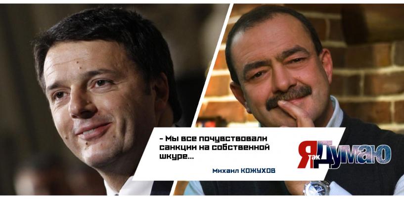 Отменят ли санкции против России? Мы чувствуем их на своей шкуре! — Михаил Кожухов