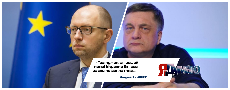 Чем расплатится Украина? Газ нужен, а грошей нема! — Туманов.