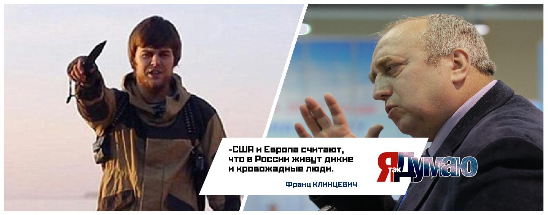 Землянку ищет «Интерпол». Российский палач из ИГИЛ.