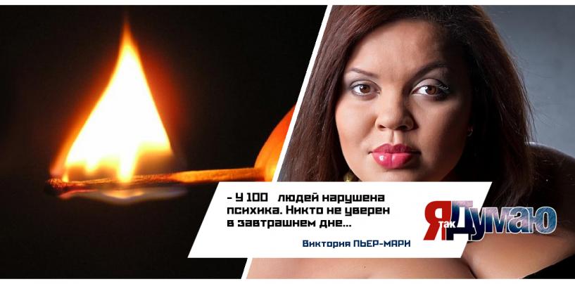 Поджог себя у Кремля. У 100% людей нарушена психика — Виктория Пьер-Мари