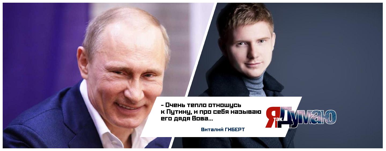 Путина обвинили в бессмертии. А может, инопланетянин? — домыслы «The Telegraph»
