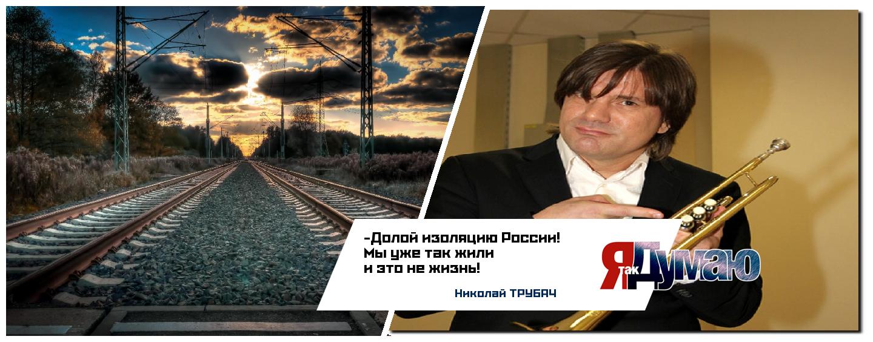 Не идут туда поезда. Литва прекратила железнодорожное сообщение с Россией.