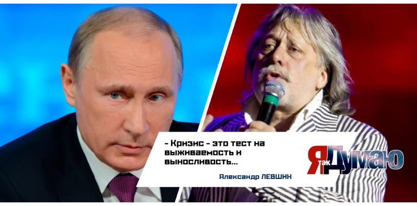 Что сказал Путин на пресс-конференции? — Пик кризиса позади.