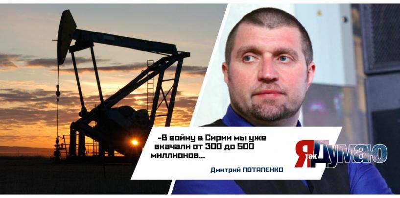 Маршрут контрабанды сирийской нефти. Операция в Сирии носит чисто экономический характер — Потапенко