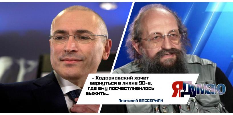 «Открытую Россию» закроют? Вассерман о Ходорковском