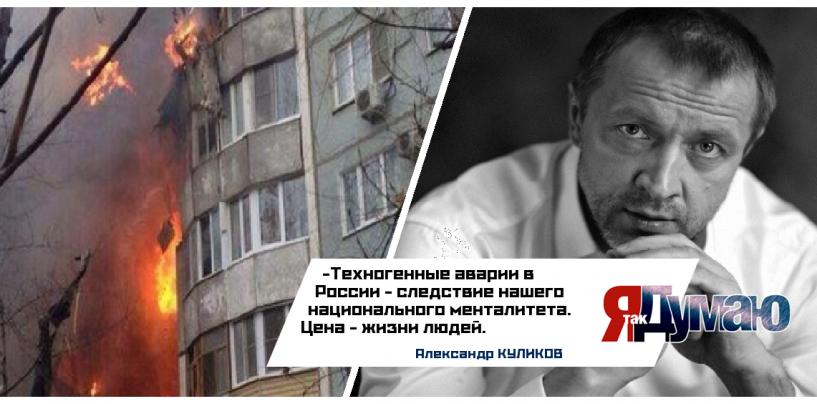 Техногенный коллапс в российской провинции. Ветхое жилье и человеческий фактор.