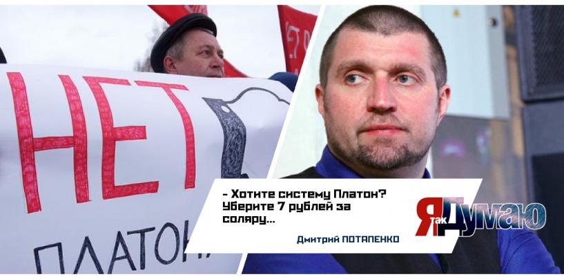 Дальнобойщики протестуют у здания президента. За «Платон» все равно принудят платить — Потапенко