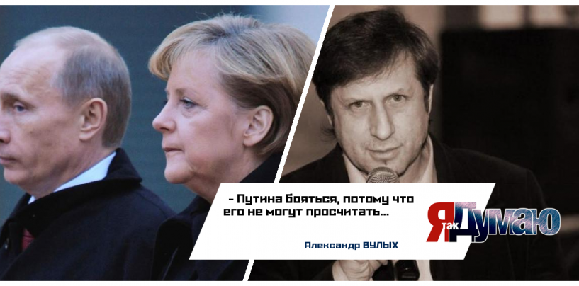 Меркель сдала Путина британской разведке. Президента России бояться, считает Вулых