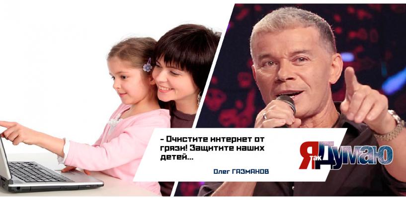 Концепция информационной безопасности детей. Интернет нужно очистить от грязи — Газманов.