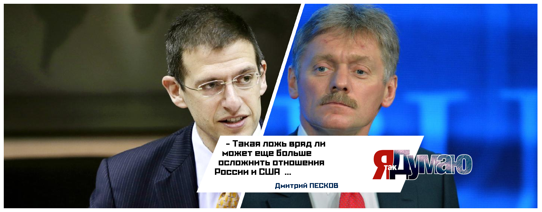 США обвинили Путина в коррупции. Чем ответил Песков?