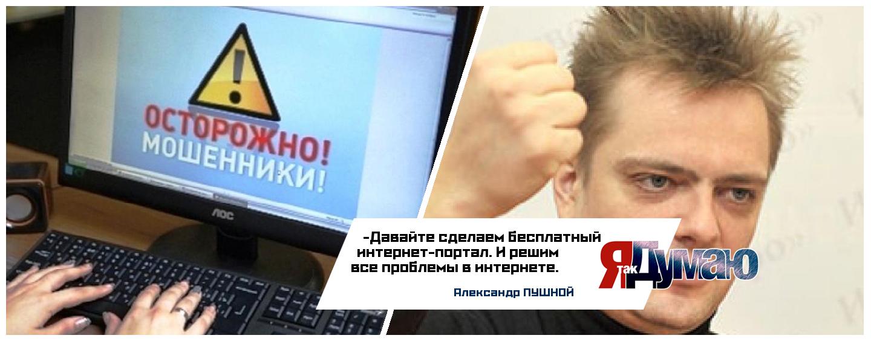 Интернет-мошенникам станет неуютно в Рунете.