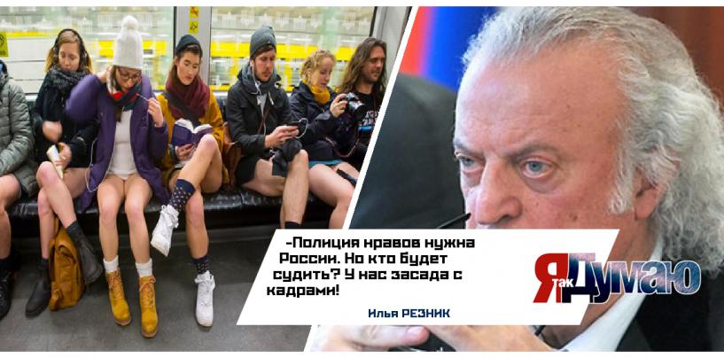 Без штанов, но довольные в московском метро. Зачем снимать штаны?