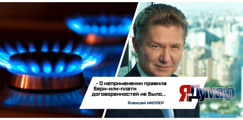 «Газпром» выставил Украине счет за невыбранный газ