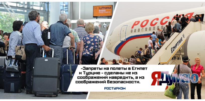 Две трети россиян «невыездные» по собственной воле.