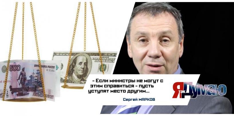 Новый антирекорд доллара! 85 рублей — не предел?