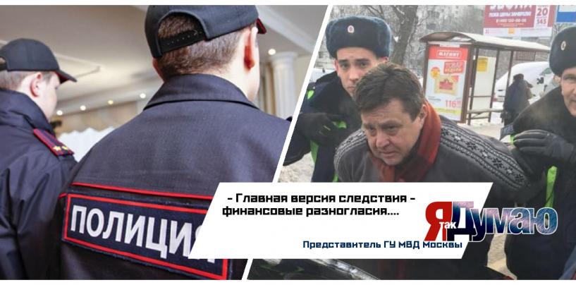 Двойное убийство в Москве. Предполагаемый мотив — деньги.