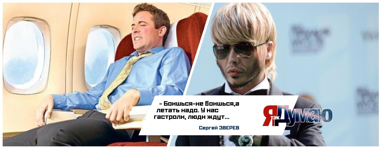 Авиакатастрофы глазами пассажиров. Никуда не денешься — летать надо, считает Сергей Зверев