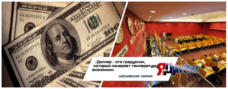 Доллар опять набирает высоту.