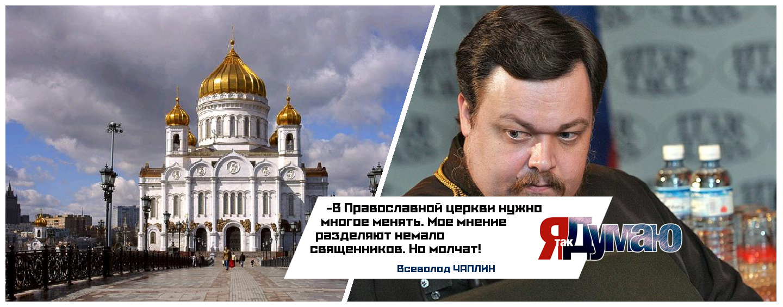 Демократические выборы духовенства — Всеволод Чаплин.
