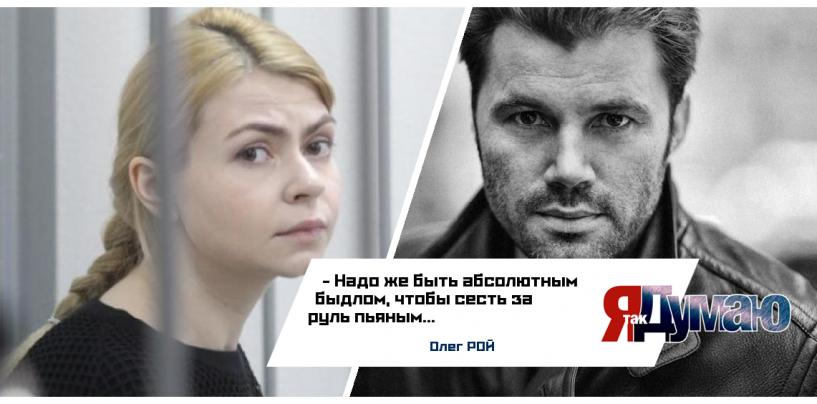 Дочь иркутского депутата сядет в тюрьму за смертельное ДТП. Олег Рой о пьянстве за рулем