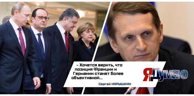 Сергей Нарышкин предложил ЕС ввести санкции против Украины